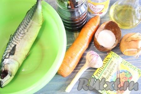 Подготовить продукты для приготовления хе из скумбрии.
